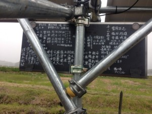 福島ソーラーシェアリング事業成果報告