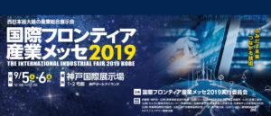 国際フロンティア産業メッセ2019にてスマートシャッターPI3を展示します。