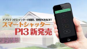 スマートシャッターPI3をAmazonで販売開始